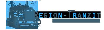 region-tranzit.ru